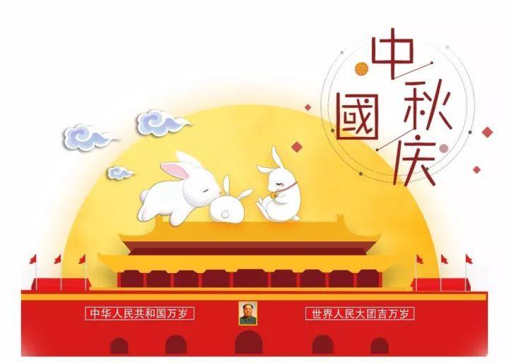 """2017年巨能伟业""""中秋节、国庆节""""放假通知"""